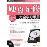 硬盘维修完全学习手册(实战范例教学)(DVD)