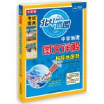 北斗地图 中学地理图文详解指导地图册(2017版)