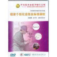 中华眼科学操作技术全集-镜架的个性化选择及标准调校