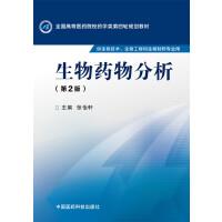 生物药物分析(第二版)