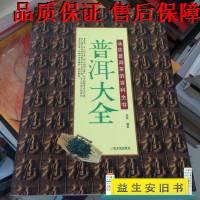 【二手旧书9成新】普洱大全-品饮普洱茶的百科全书
