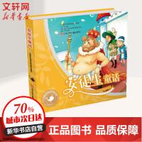 安徒生童话 江苏少年儿童出版社