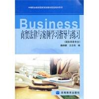商贸法律与案例学习指导与练习 魏炳麒,王志伟 9787040251210 高等教育出版社教材系列