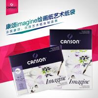法国CANSON/康颂imagine绘画艺术纸袋水彩纸水粉素描纸彩铅纸200g.