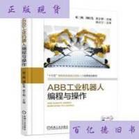 【二手旧书9成新】ABB工业机器人编程与操作(本科教材)97871116