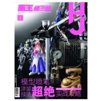 【2020年2月现货】 模工坊HOBBYJAPAN杂志2020年2月/期 《模型喷笔大百科2020》 系列模型制作图书