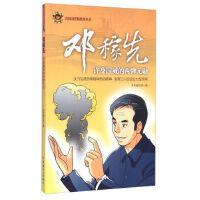【RT4】共和国劳模故事丛书 邓稼先:许身国威的两弹元勋 《邓稼先:许身国威的两弹元勋》编委会 中国工人出版社9787500861096