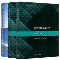数学分析讲义 第六版 第6版上下册+数学分析讲义练习题选解 第2版 刘玉琏 刘宁 全3册 高等教育出版社