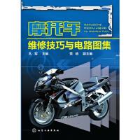 摩托车维修技巧与电路图集孔军化学工业出版社9787122200044