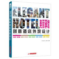 美丽驿馆:创意酒店外观设计(颠覆您对豪华酒店外观的认识,让您领略极具创意的建筑设计)(附赠电子书1本)