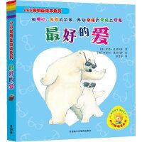 小小聪明豆绘本系列:最好的爱(套装共6册)