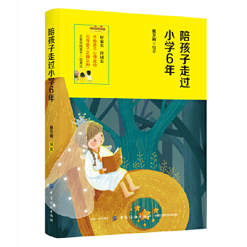 陪孩子走过小学6年(pdf+txt+epub+azw3+mobi电子书在线阅读下载)