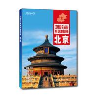 北京 中图北斗文化传媒公司 9787503189203