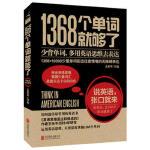 1368个单词就够了 9787550236073 王乐平 北京联合出版公司