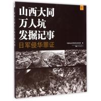 山西大同万人坑发掘记事 (日军侵华罪证)