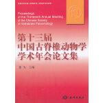 第十三届中国古脊椎动物学学术年会论文集