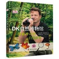 DK自然博物馆