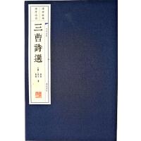三曹诗选(宣纸线装 一函两册 文华丛书系列)