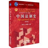 中��法制史(第四版)