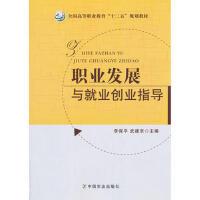 【二手旧书8成新】职业发展与就业创业指导(高职) 李保平,武建京 9787109165144 中国农业出版社
