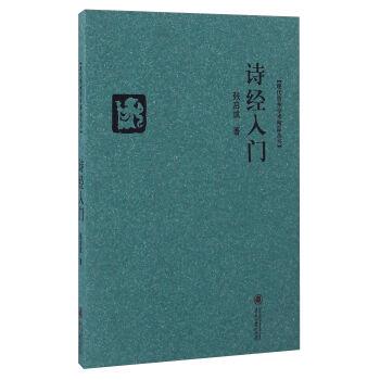 【RT4】诗经入门 张启成 贵州大学出版社9787811268126 亲,正版图书,欢迎购买哦!咨询电话:18500558306