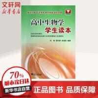 高中生物学学生读本 刘毅,周伟香,赵沛荣