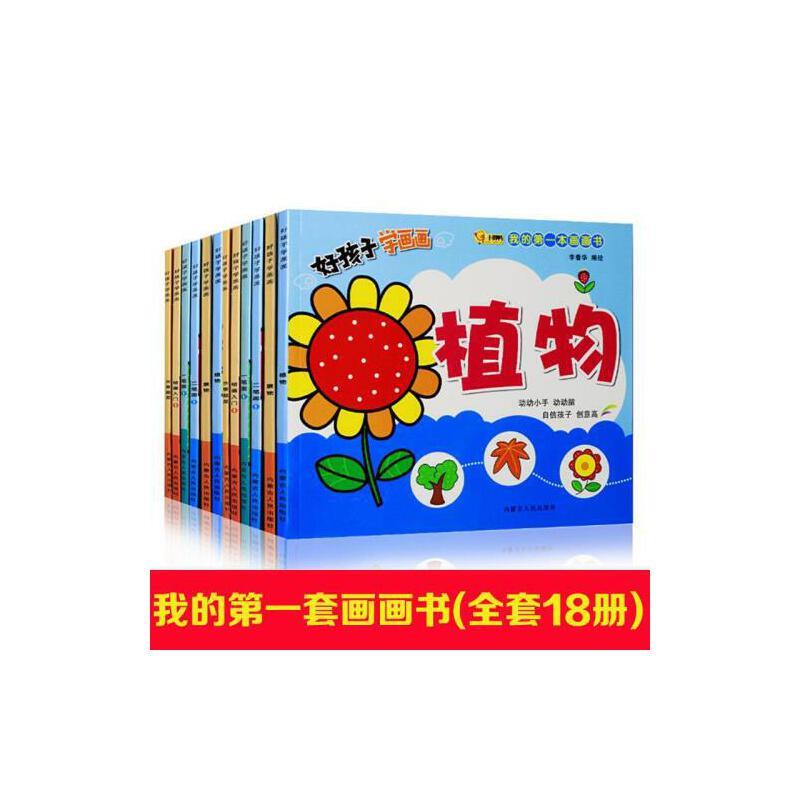 大全畅销幼儿童宝宝涂色书学习画画的书入门教材书2-3-4-5-6岁涂鸦本