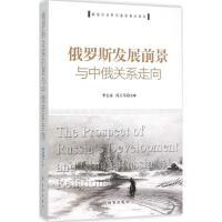 正版 俄罗斯发展前景与中俄关系走向 季志业,冯玉军 主编 时事出版社 9787802329027 书籍 畅销书