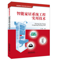 智能建筑工程实用技术系列丛书:智能家居系统工程实用技术
