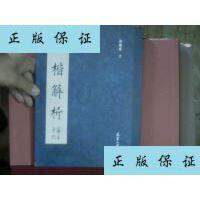 【二手旧书9成新】欧楷解析 天津大学出版社