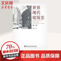 世界现代建筑史(第2版) 中国建筑工业出版社