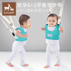 欧孕婴儿宝宝学步带婴幼儿学走路防摔安全防勒7-10-18个月马甲式