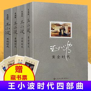 王小波时代三部曲 王小波作品一青铜时代+白银+黑铁(精装)书籍畅销书排行榜黄金时代