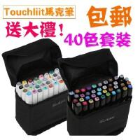 马克笔Touch liit 5代马克笔油性40色套装 五代马克笔40色装 *,高品质马克笔,适合任何设计,通用套装