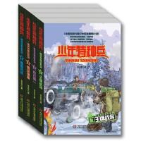 少年特种兵第七辑・雪域特种战系列(全4册)