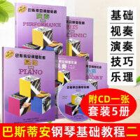 巴斯蒂安钢琴教程(二)(共5册)DVD视频教学版巴斯蒂安钢琴教程2基础乐理视奏技巧演奏12345本第二套钢琴教程教材书儿