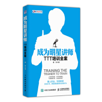 成为明星讲师 TTT培训全案