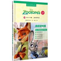 迪士尼青少年英汉双语读物.疯狂动物城(美绘版)(赠MP3下载 二维码听读)