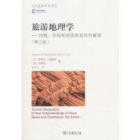 旅游地理学(第三版)(当代旅游研究译丛)