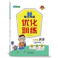 1+1轻巧夺冠 轻巧训练:六年级英语(上)・人教版PEP(2020秋)