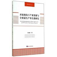 开放视角下产业集聚与全要素生产率关系研究 王丽丽 9787802576872