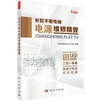 长虹平板电视电源维修精要 9787030429360