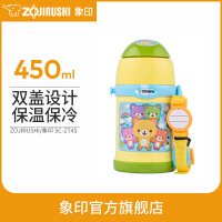 象印儿童保温杯吸管两用宝宝杯幼儿园小学生水壶水杯ZT45 450ml 黄色