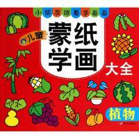 【新书店正版】儿童蒙纸学画大全--植物儿童美术教育研发组明天出版社9787533275518
