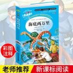 海底两万里 正版小学生彩图人生必读书无障碍阅读7-8-9-10-12岁青少年版儿童文学小说书籍名著三年级四年级课外书五