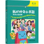 我的中文小书包(第二级)