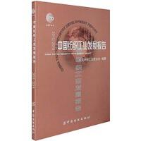 中国纺织工业发展报告2015-2016