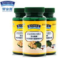 百合康纳豆银 杏叶提取物胶囊辅助降血脂 0.4g*90粒*3瓶套餐