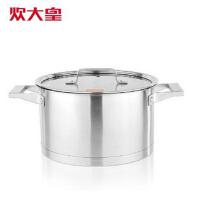 炊大皇 304不锈钢汤锅 22cm德式汤锅 无涂层汤锅 电磁炉通用煮面熬汤锅WG16362