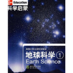 【旧书二手书9成新】科学启蒙 地球科学 一 (美)丹尼尔(L.H.Daniel) 等 9787533883799 浙江